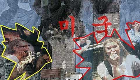 Hình ảnh về vụ khủng bố thảm khốc ngày 11/9 được cắt ghép và đăng tải trong bài báo.