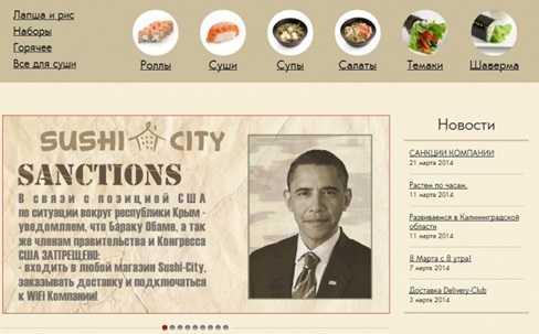 Một thông báo ở chuỗi cửa hàng Sushi Citi thông báo rõ ràng vì liên quan đến tình hình Crưm, cấm tổng thống Mỹ, các thành viên Chính phủ và Quốc hội Mỹ không được mua hàng và sử dụng dịch vụ Wi-Fi.