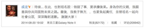 Thông điệp Thành Long gửi tới fan trên trang Weibo.