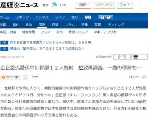 Tờ Sankei Shimbun đăng tin ông Kim Jong-un xử tử 12 quan chức cấp cao nước này