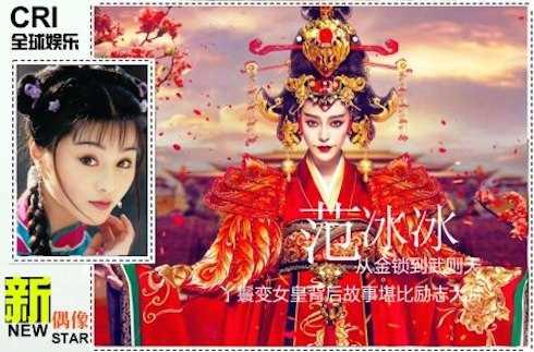 Từ cô A hoàn Kim Tỏa giờ đây Phạm Băng Băng đã trở thành nữ hoàng Võ Tắc Thiên