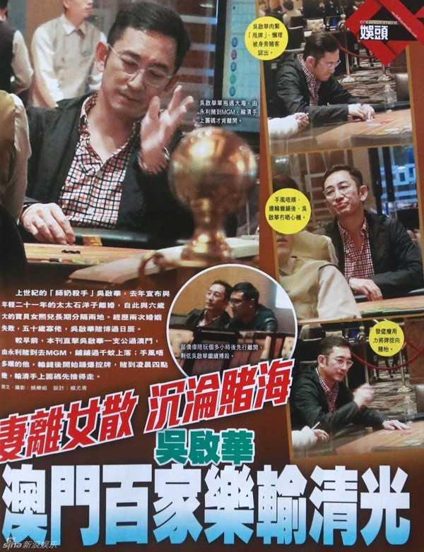 Hình ảnh Ngô Khải Hoa say mê đỏ đen xuất hiện tràn ngập trên nhiều báo xuất bản ở Hong Kong.