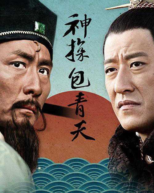 Poster phim Thần thám Bao Thanh Thiên.