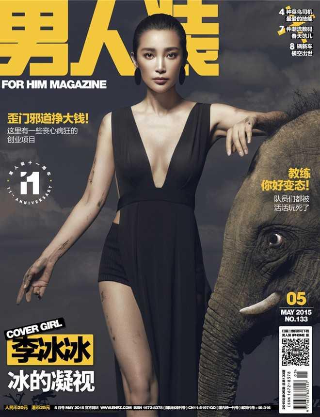Tạp chí đàn ông nổi tiếng thế giới FHM ấn bản tiếng Trung số tháng 5 mời Lý Băng Băng là người mẫu cho một bộ ảnh đặc biệt vì môi trường.