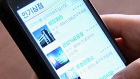 Trang mua sắm online đầu tiên của Triều Tiên. Ảnh: Korea Times