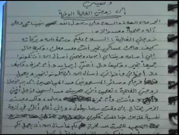 Cận cảnh bức thư cuối cùng mà trùm khủng bố Osama bin Laden để lại cho vợ mình