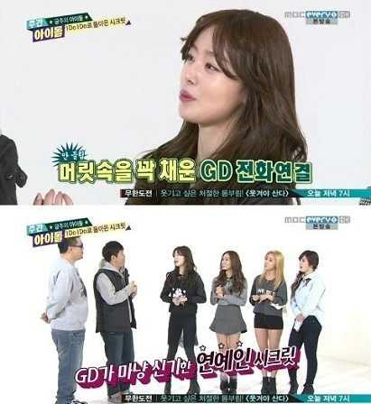 """Sunhwa của Secret mê mệt nụ cười duyên dáng của GD. Đây là điều được cô chia sẻ trên chương trình """"Weekly Idol"""""""