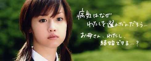 Tác phẩm lấy đi không ít nước mắt của khán giả toàn châu Á – 'Một lít nước mắt'