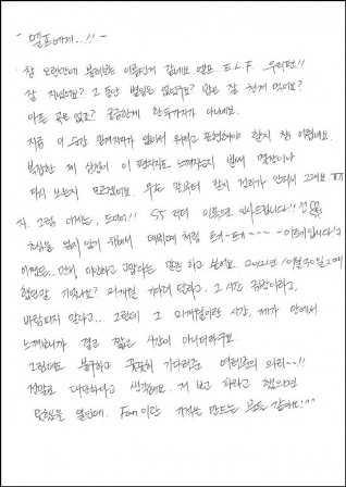 Bức thư của Kim Huyn Jung