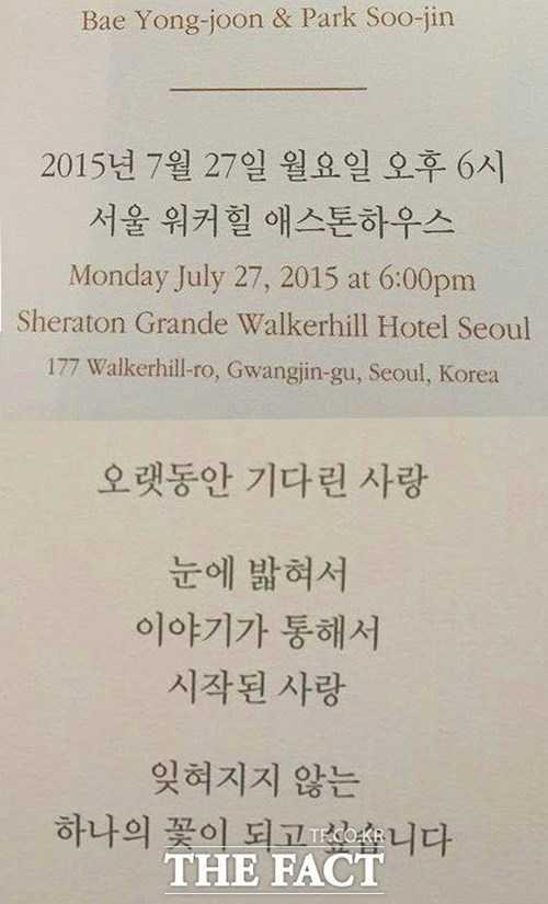 Thiệp cưới của Bae Yong Joon và Park Soo Jin