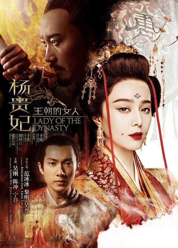 Poster phim điện ảnh Dương Quý Phi.