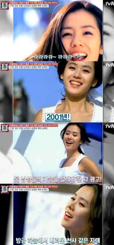 Son Ye Jin đẹp trong sáng năm 2001