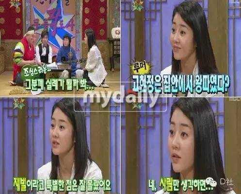 Go Hyun Jung trên sóng truyền hình vào năm 2009, một thời gian sau khi cô ly hôn.