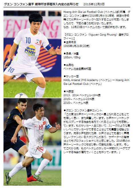 Trang chủ CLB Mito Hollyhock đăng tải thông tin về việc ký hợp đồng với Công Phượng.