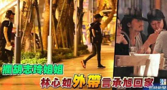 Lâm Tâm Như phủ nhận chuyện Ngôn Thừa Húc qua đêm tại căn hộ của mình.