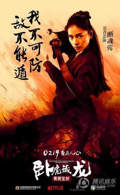 Poster riêng giới thiệu về Ngô Thanh Vân. Cô   là một trong số ít nhân vật có poster, bên cạnh 2 diễn viên chính là   Chân Tử Đan, Dương Tử Quỳnh. Ảnh: QQ.