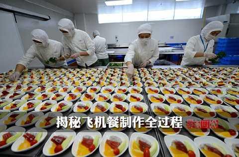 Quy trình chế biến thức ăn trên máy bay   của công ty sản xuất thực phẩm hàng không Trung Quốc phải trải qua rất   nhiều công đoạn và được giám sát chặt chẽ theo tiêu chuẩn nghiêm ngặt.