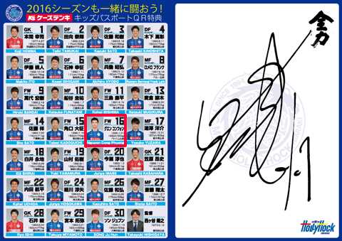 Mito Hollyhock hoàn tất việc đăng ký cầu thủ thi đấu J-League 2 mùa giải 2016.