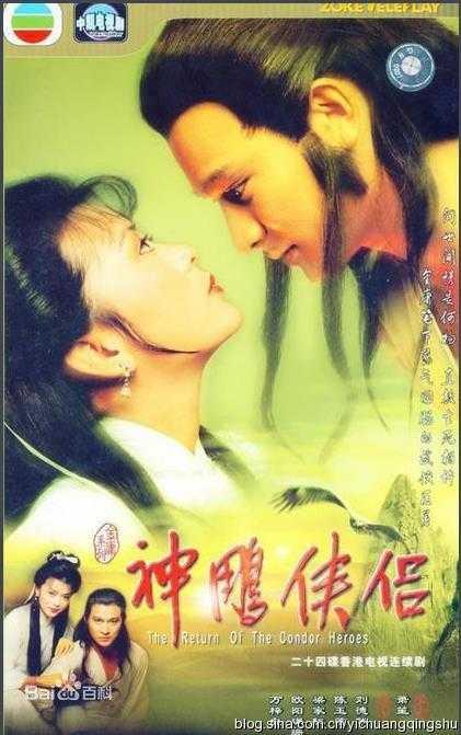 Poster Thần điêu đại hiệp phiên bản 1983.