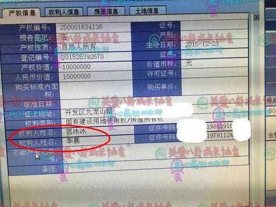 Hình ảnh cho thấy Phạm và Lý Thần cùng đứng   tên chủ hộ. Thủ tục đặt cọc đã được giao dịch từ tháng 12/2015. Tuy   nhiên chỉ đến ngày 15/3, thông tin này mới được báo chí đăng tải. Ảnh:   Sina.