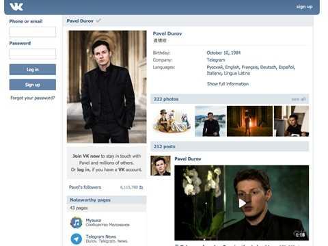 Sau khi tốt nghiệp Đại học vào năm 2006, hai anh em nhà Durov đã cùng nhau sáng tạo nên VKontakte - mạng xã hội giống như Facebook dành cho người Nga. Thật bất ngờ, chỉ trong một thời gian không dài, mạng xã hội này đã thu hút tới khoảng 350 triệu người dùng.