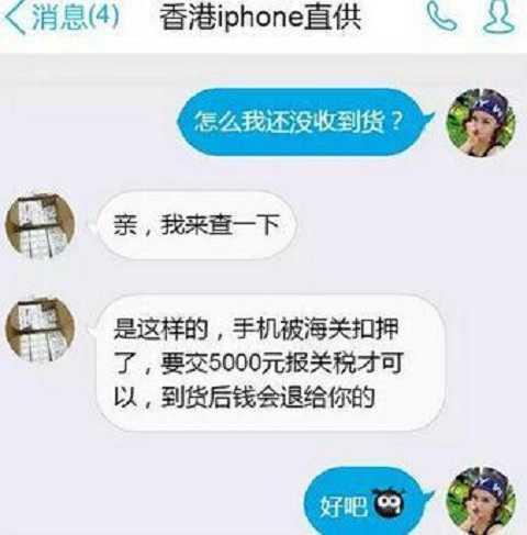 Gọi điện để hoàn lại tiền nhưng đã bị cho vào danh sách đen. Ảnh NetEase