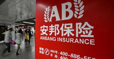 Tập đoàn bảo hiểm Anbang Insurance Group. Ảnh chụp màn hình trang chinadaily.com.cn.