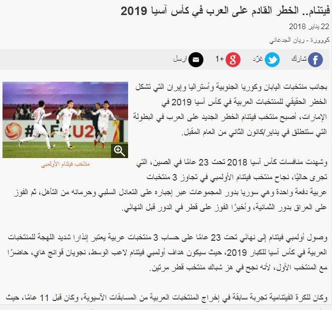 Bao Qatar: 'Tuyen Viet Nam la moi de doa tai Asian Cup 2019' hinh anh 1