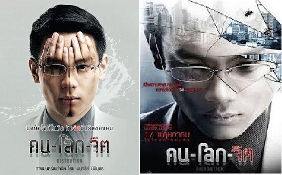 Nhung bo phim Thai khong danh cho nguoi yeu tim hinh anh 1