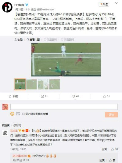 Mang xa hoi Trung Quoc cung 'day song' vi U23 Viet Nam hinh anh 1
