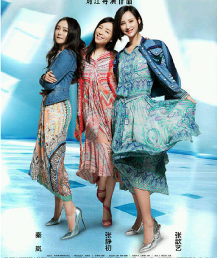 Ba kieu nu noi danh cua dien anh Trung Quoc hoi ngo trong phim 'Minh yeu nhau di' hinh anh 1