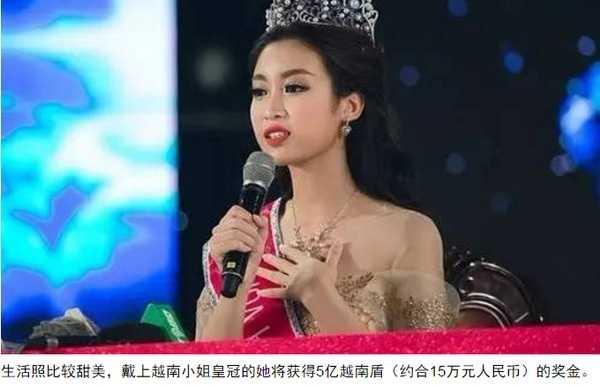 Nhan sac tan Hoa hau Do My Linh duoc bao chi Trung Quoc het loi ca ngoi hinh anh 5