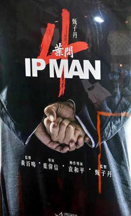 Chan Tu Dan khien fan to mo cuc do ve sieu pham kung fu cuoi cung hinh anh 1