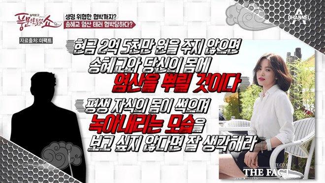 Song Hye Kyo tung bi tong tien va doa tat axit hinh anh 1