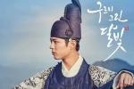Thưởng thức ca khúc 'My dearest' - nhạc phim 'Mây hoạ ánh trăng' của Park Bo Gum