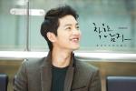 Song Joong Ki và Song Hye Kyo, ai giàu hơn?