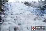 Hiện tượng thiên nhiên kỳ thú: Thác nước cao 300m bị đóng băng