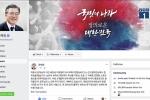Tổng thống Hàn Quốc ca ngợi chiến công của U23 Việt Nam