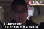 Bé gái Việt bị sát hại ở Nhật: Nghi phạm bình thản khi bị bắt