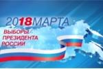 Nga lập các điểm bỏ phiếu bầu tổng thống ở Trung Quốc