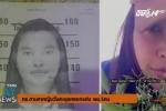 Truy nã kiều nữ Thái Lan lừa 12 ông chồng 'hờ', cuỗm hơn 2 tỷ đồng