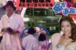 Huỳnh Tông Trạch lộ ảnh qua đêm với kiều nữ TVB