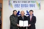 Về quê nghỉ Tết, HLV Park Hang Seo nhận trọng trách đặc biệt