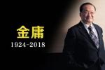 Nghệ sĩ Trung Quốc thổn thức khi nghe tin Kim Dung qua đời