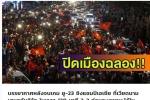 Báo Thái Lan, Hàn Quốc kinh ngạc khi vạn người đổ ra đường ăn mừng cùng U23 Việt Nam