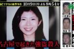 Vụ án khiến 330.000 người Nhật ký đơn đòi tử hình hung thủ