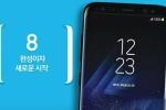 Samsung Galaxy S8 tính năng vượt trội sẽ 'lên kệ' trong tuần tới