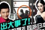 Huỳnh Hiểu Minh lộ ảnh bí mật hẹn hò với mỹ nhân Tân Cương?