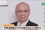 Can thiệp nâng điểm thi đại học cho con, cựu Cục trưởng Nhật Bản bị bắt