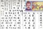 Lịch sử chữ viết dưới thời vua Quang Trung